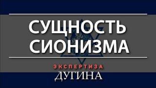 Александр Дугин. Что такое сионизм