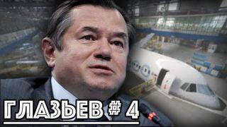 Сергей Глазьев о тёмных советниках Кремля