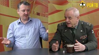 В.Квачков/И.Стрелков: геополитическая Цусима на Украине
