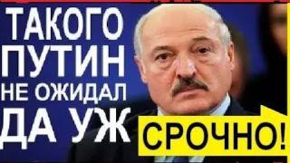 Истерика на Западе! ЭМОЦИОНАЛЬНАЯ Речь Лукашенко. Путин аплодировал стоя