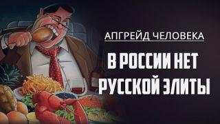 В России нет русской элиты. Юрий Поляков. Апгрейд человека