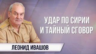 Леонид Ивашов. Новый Мюнхен, Трамп как Гитлер и выбор России