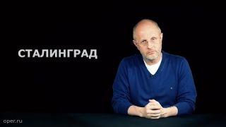 "Синий Фил 64: х/ф ""Сталинград"""