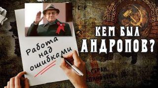 Кем был Андропов? #АлександрКолпакиди #Андропов #СССР