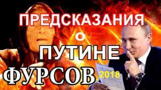 ФУРСОВ (20.07.2018) ПУТИН — ДАТА УЖЕ ИЗВЕСТНА. Предсказания 2018-2020
