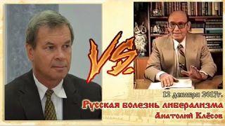 А. Клёсов: «Либерасты» vs. Г. Климов: «Педерасты»