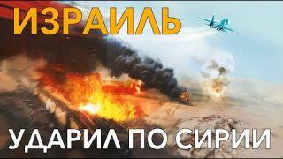 ИЗРАИЛЬ РАЗБОМБИЛ ИРАН В СИРИИ | авиаудар по сирии | ввс израиля