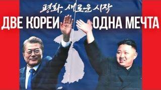 Объединение Кореи неизбежно