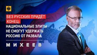 Без русских придёт конец: Национальные элиты не смогут удержать Россию от развала