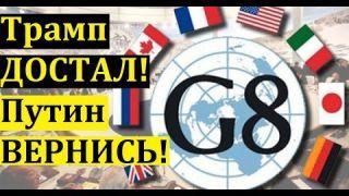 Вернуть Россию в G8!! Решения Трампа БУДОРАЖАТ Европу. СРОЧНО! - YouTube