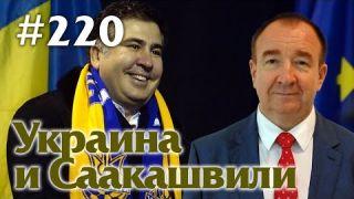 Игорь Панарин: Мировая политика #220. Украина и Саакашвили