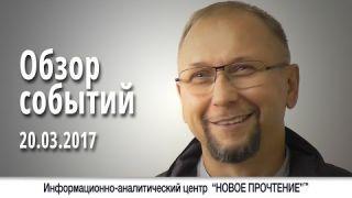 Про Крымнаш, Недимона и прочих двойников | Обзор от 20.03.2017