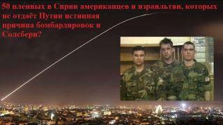 Русский спецназ взял в Сирии в плен 50 израильтян и американцев. Это и стало причиной бомбардировок