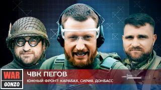 ⚡️ЧВК Пегов⚡️Карабах, Донбасс и Сирия один фронт для России⚡️
