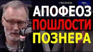 Жесткий комментарий Познера. Пашинян – это армянский Навальный! Ему дали власть, а он обосрался…