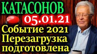 КАТАСОНОВ. Фундаментальное событие которое проявит себя в 2021 году