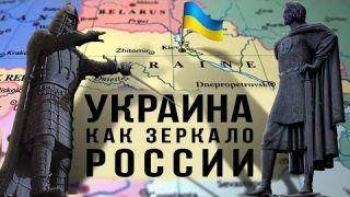 История Украины. О чём умалчивают учебники