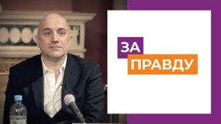 Пресс-конференция о создании движения Захара Прилепина «ЗА ПРАВДУ»