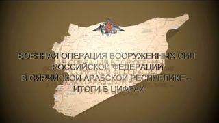 Военная операция ВС РФ в Сирийской Арабской Республике – итоги в цифрах