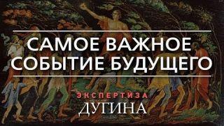 Александр Дугин. Судьбу России будут решать все, кроме элиты