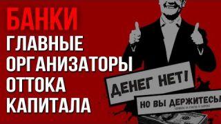На деньги, выведенные из РФ, можно было построить целую страну